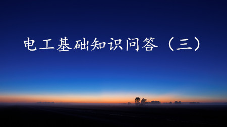 <strong>150条电工基础知识问答(三)</strong>