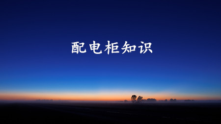 <strong>配电柜为什么这样称呼?</strong>
